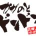 NHK 金沢放送局さま